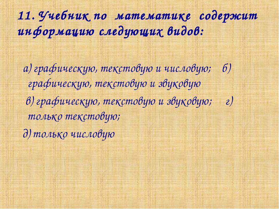11. Учебник по математике содержит информацию следующих видов: а) графическую...