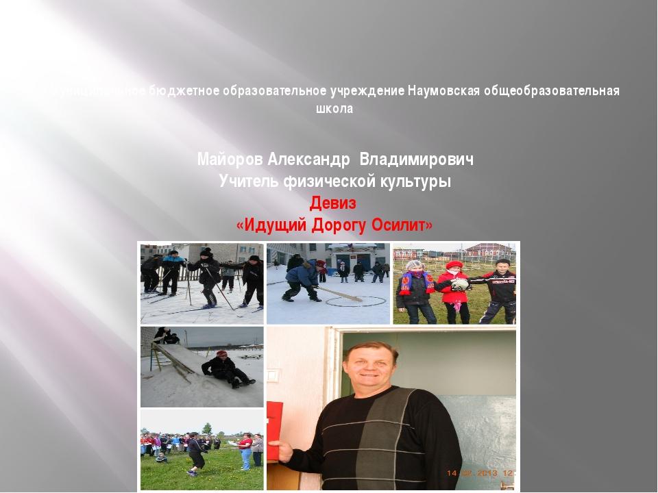 Муниципальное бюджетное образовательное учреждение Наумовская общеобразовате...