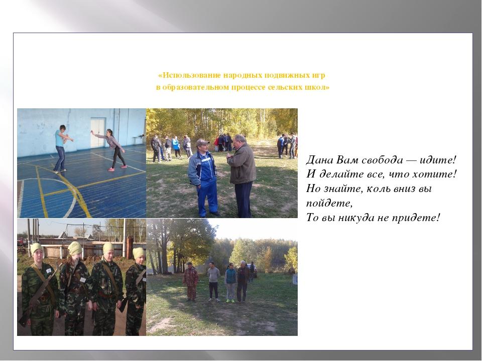 «Использование народных подвижных игр в образовательном процессе сельских...