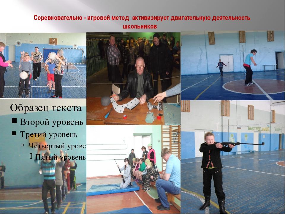 Соревновательно - игровой метод активизирует двигательную деятельность школь...