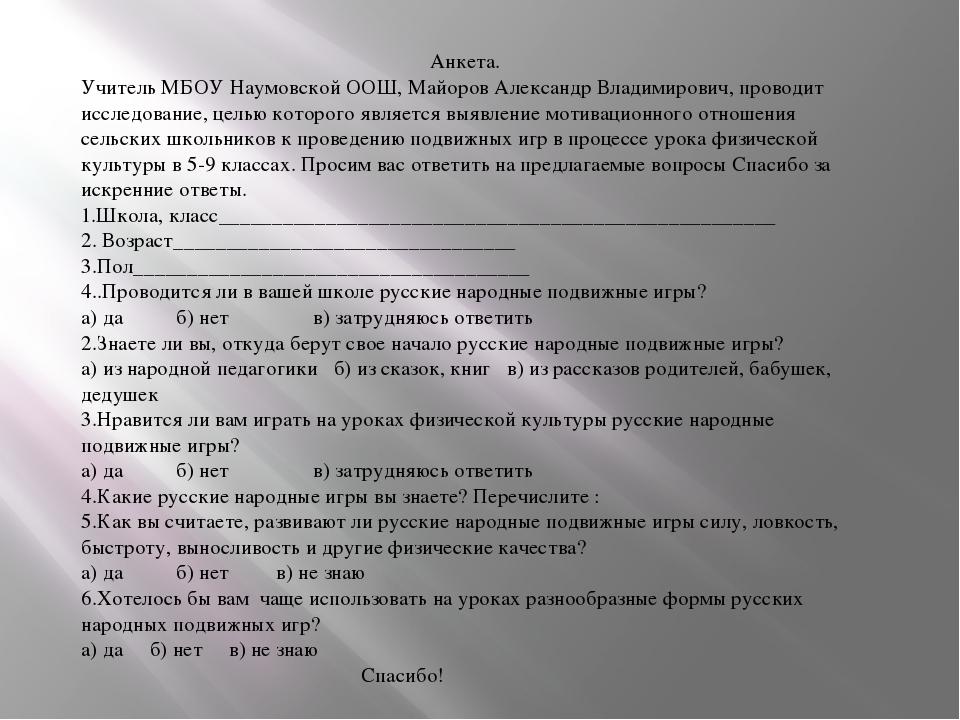 Анкета. Учитель МБОУ Наумовской ООШ, Майоров Александр Владимирович, проводит...
