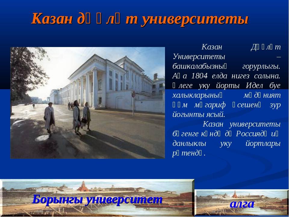 Борынгы университет алга Казан дәүләт университеты Казан Дәүләт Университеты...
