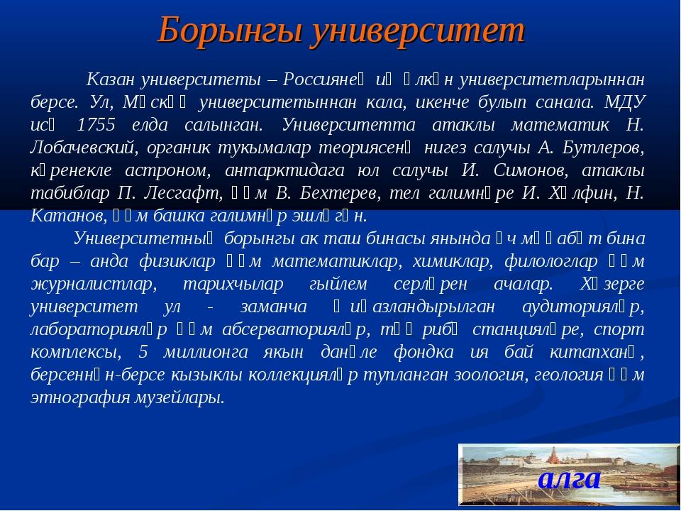 Борынгы университет алга Казан университеты – Россиянең иң өлкән университетл...