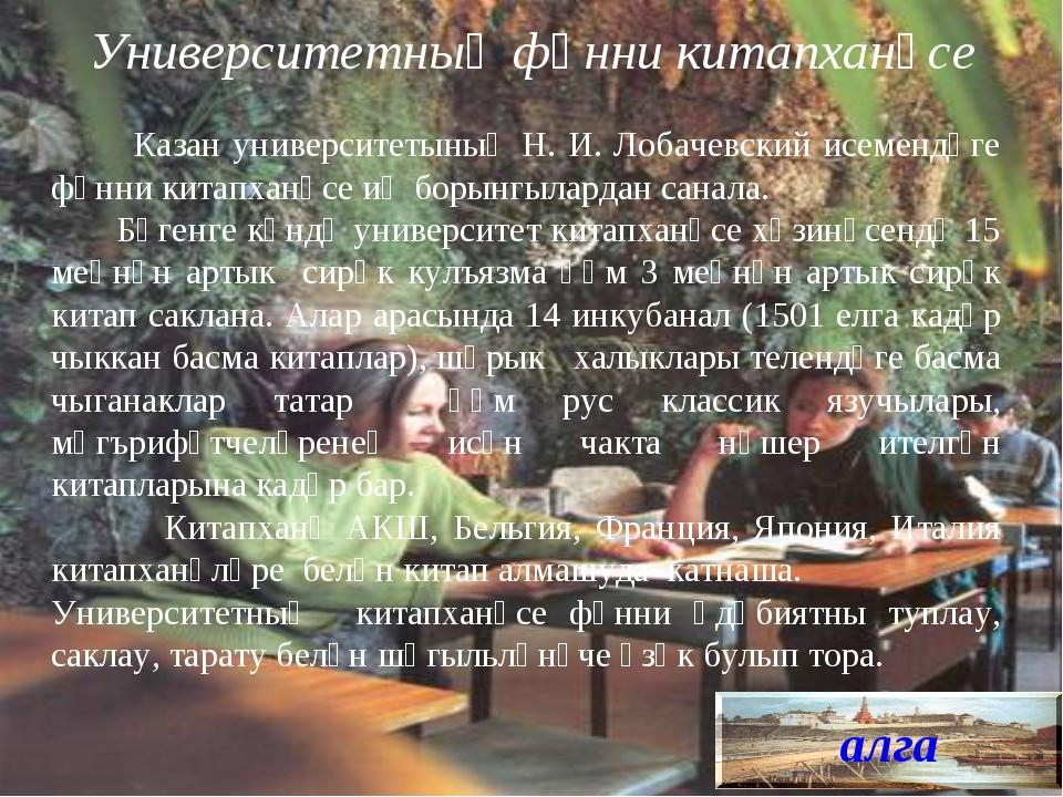 Университетның фәнни китапханәсе алга Казан университетының Н. И. Лобачевский...