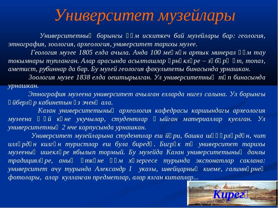 Университет музейлары Кирегә Университетның борынгы һәм искиткеч бай музейла...