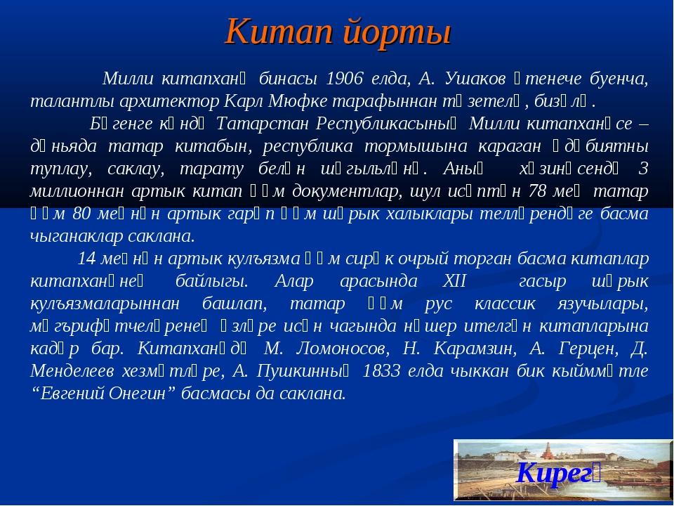 Китап йорты Кирегә Милли китапханә бинасы 1906 елда, А. Ушаков үтенече буенча...