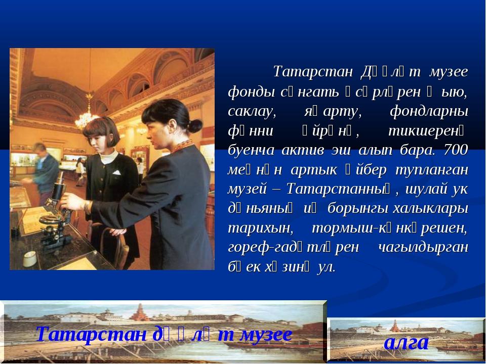 Татарстан Дәүләт музее фонды сәнгать әсәрләрен җыю, саклау, яңарту, фондларн...