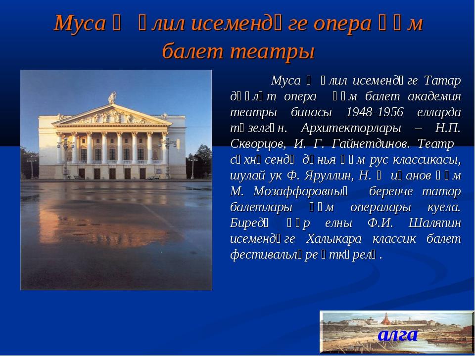 Муса Җәлил исемендәге опера һәм балет театры Муса Җәлил исемендәге Татар дәүл...