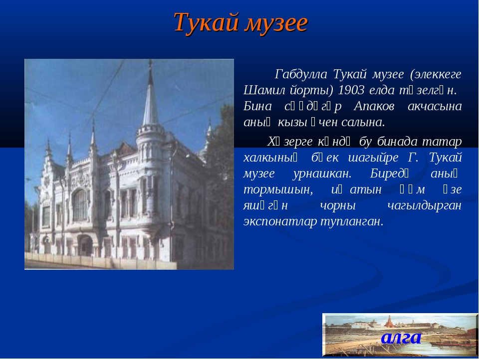Тукай музее Габдулла Тукай музее (элеккеге Шамил йорты) 1903 елда тәзелгән. Б...