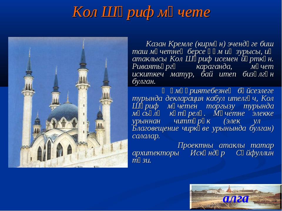 Кол Шәриф мәчете Казан Кремле (кирмән) эчендәге биш таш мәчетнең берсе һәм иң...