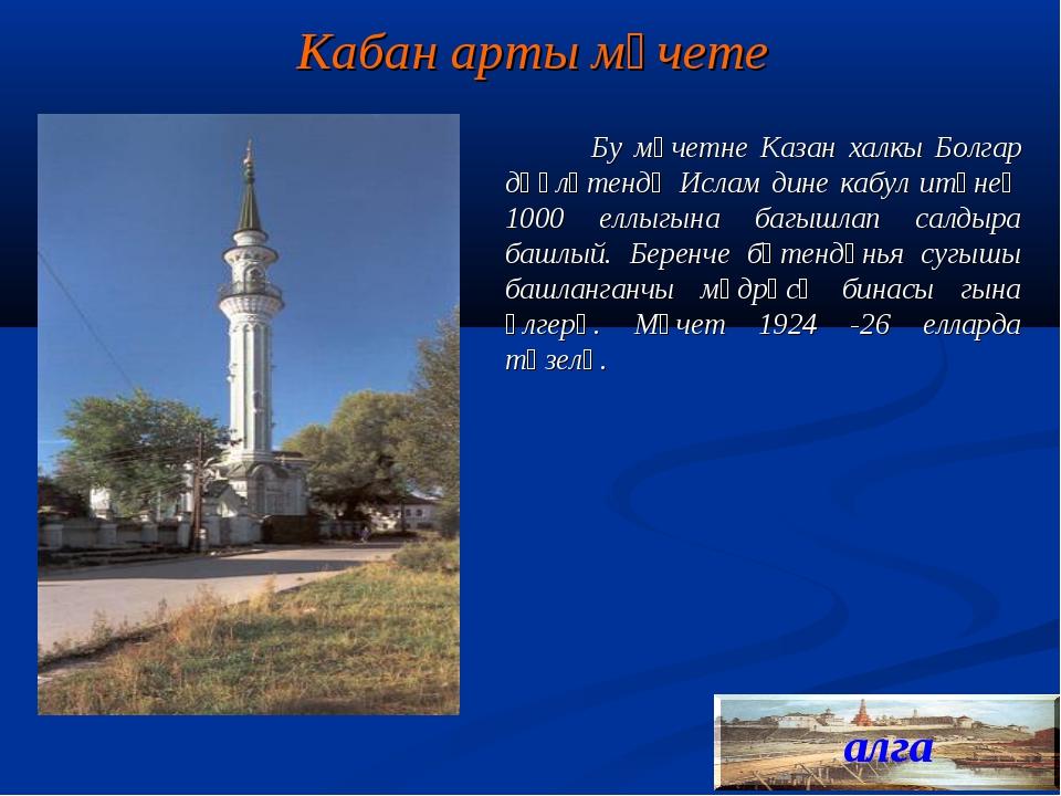 Кабан арты мәчете Бу мәчетне Казан халкы Болгар дәүләтендә Ислам дине кабул и...