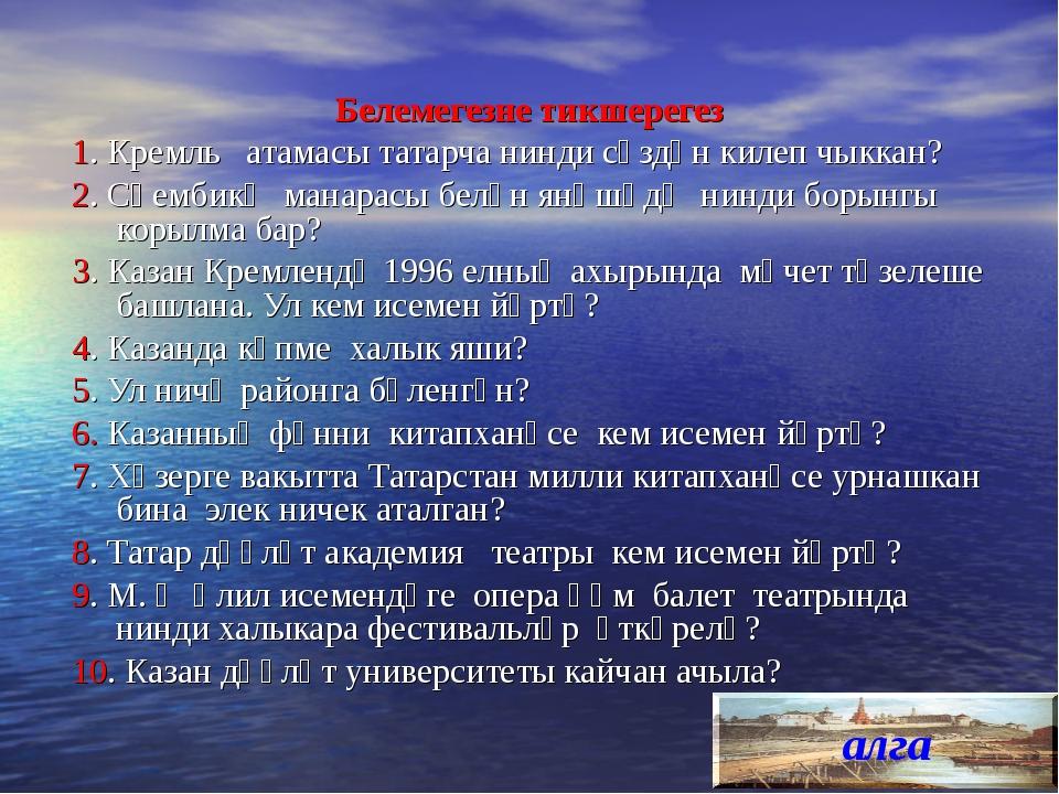 Белемегезне тикшерегез 1. Кремль атамасы татарча нинди сүздән килеп чыккан? 2...