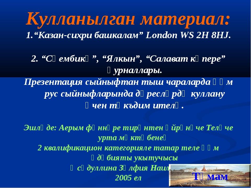 """Кулланылган материал: 1.""""Казан-сихри башкалам"""" London WS 2H 8HJ. 2. """"Сөембикә..."""