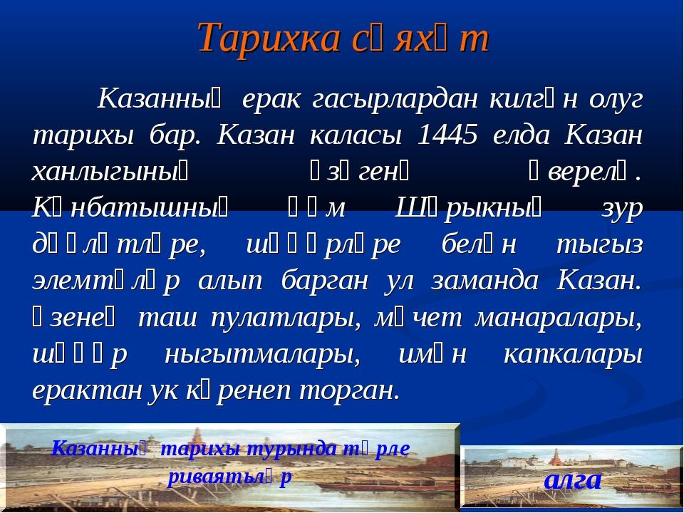 Тарихка сәяхәт Казанның ерак гасырлардан килгән олуг тарихы бар. Казан каласы...