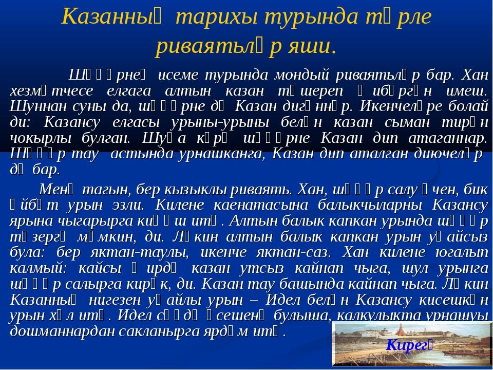 Казанның тарихы турында төрле риваятьләр яши. Шәһәрнең исеме турында мондый р...