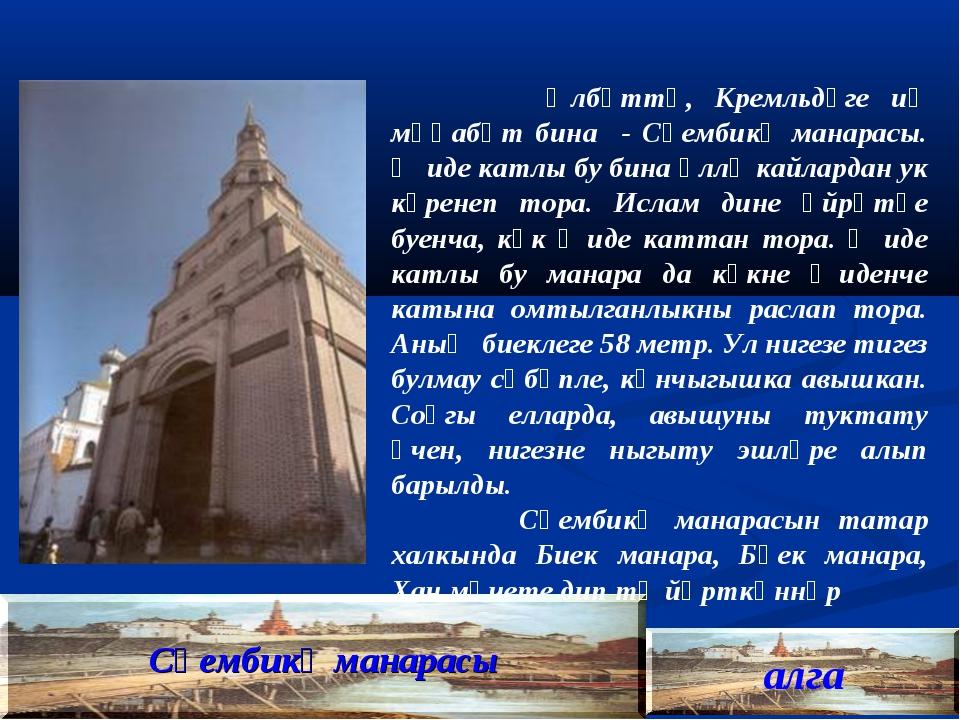 Сөембикә манарасы алга Әлбәттә, Кремльдәге иң мәһабәт бина - Сөембикә манарас...