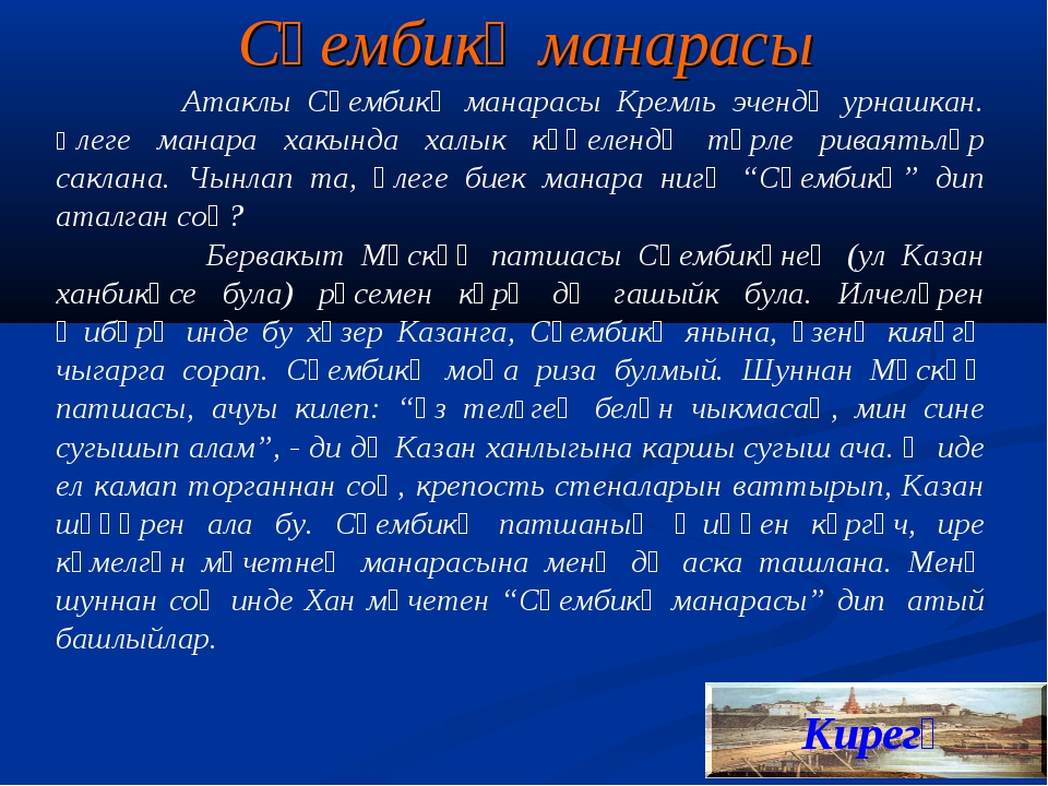 Сөембикә манарасы Кирегә Атаклы Сөембикә манарасы Кремль эчендә урнашкан. Әле...