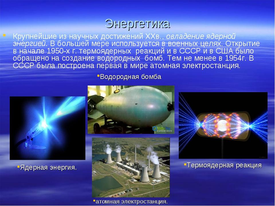 Энергетика Крупнейшие из научных достижений XXв., овладение ядерной энергией...