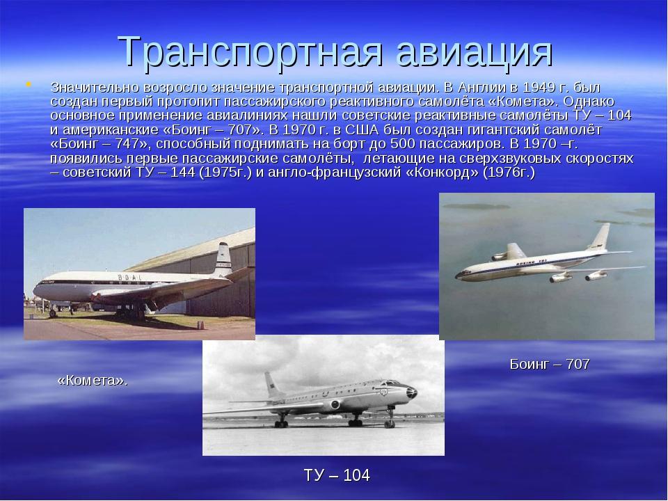 Транспортная авиация Значительно возросло значение транспортной авиации. В А...