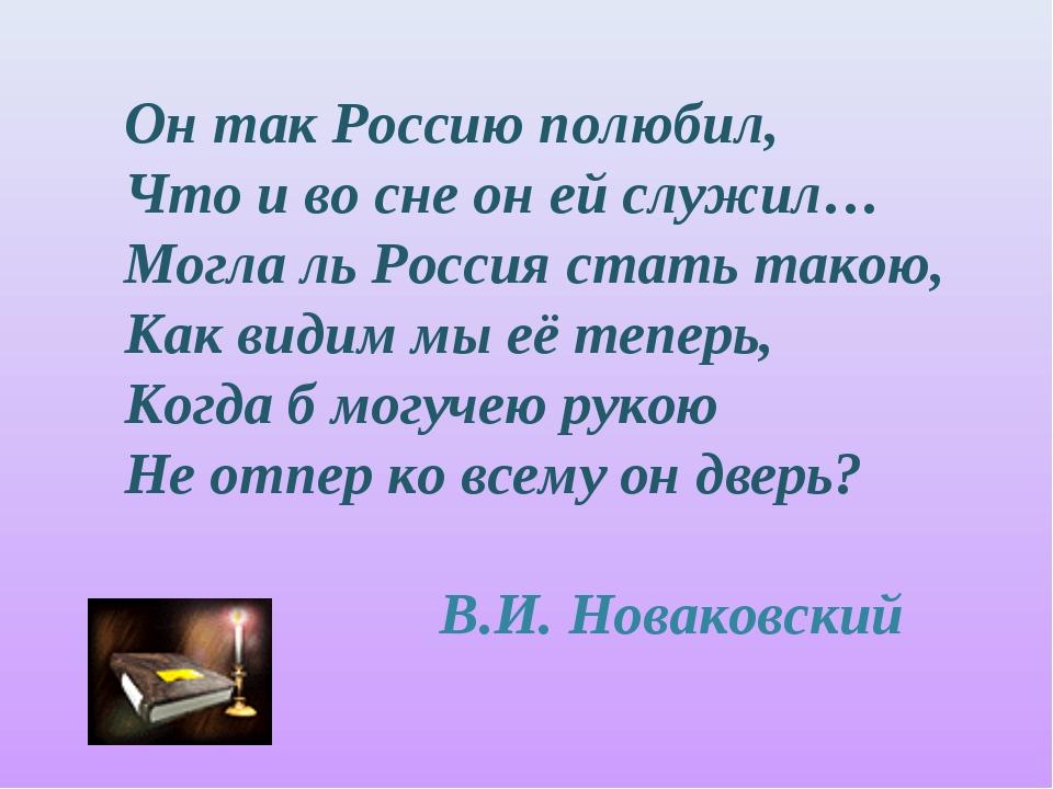 Он так Россию полюбил, Что и во сне он ей служил… Могла ль Россия стать такою...