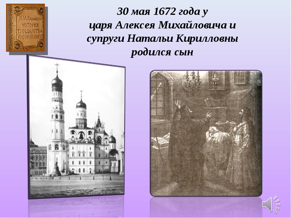 30 мая 1672 года у царя Алексея Михайловича и супруги Натальи Кирилловны роди...