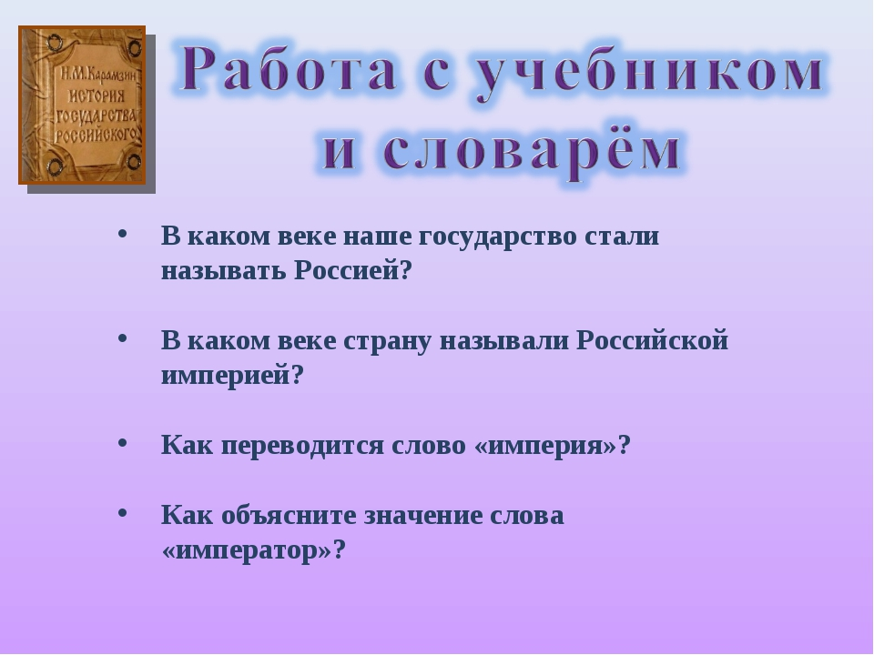 В каком веке наше государство стали называть Россией? В каком веке страну наз...