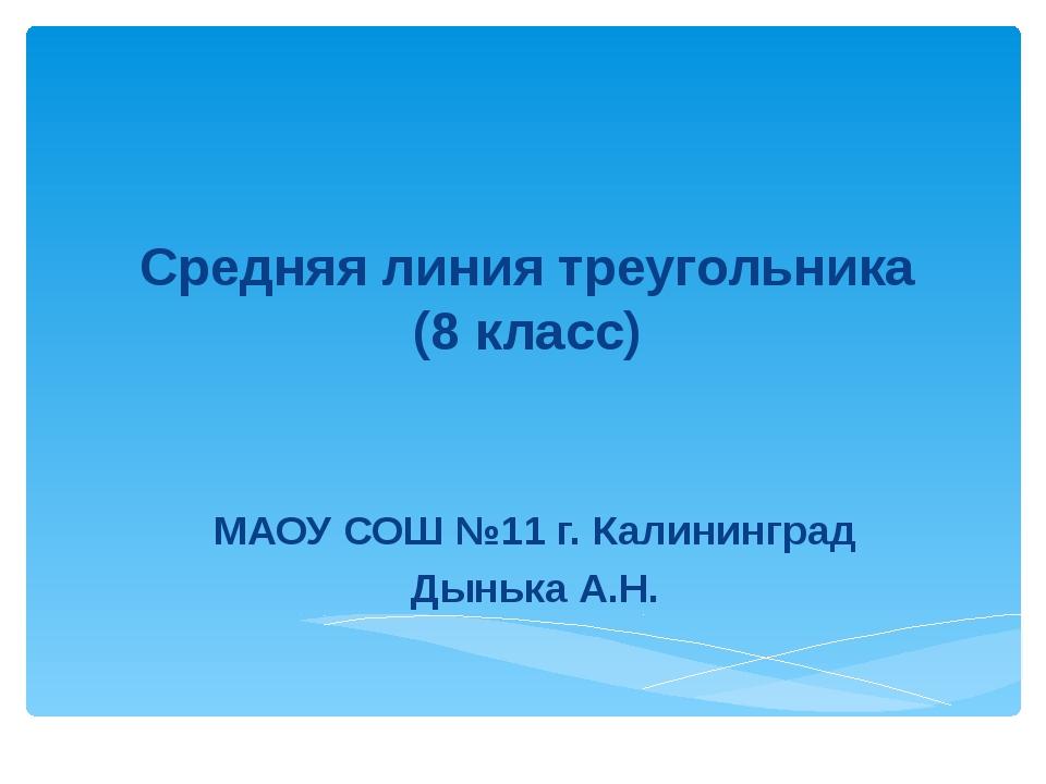 Средняя линия треугольника (8 класс) МАОУ СОШ №11 г. Калининград Дынька А.Н.