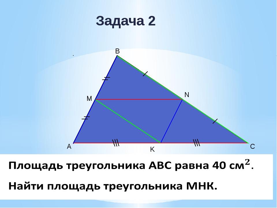 A B C M K N Задача 2