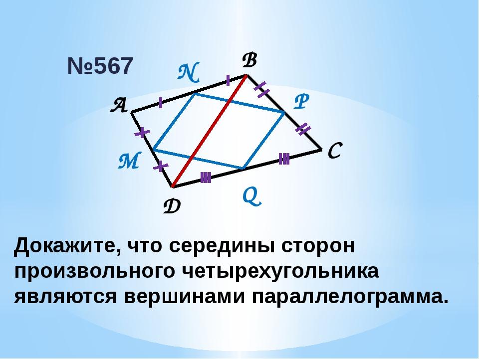 №567 А В С D М N P Q Докажите, что середины сторон произвольного четырехуголь...