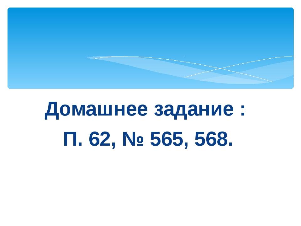 Домашнее задание : П. 62, № 565, 568.