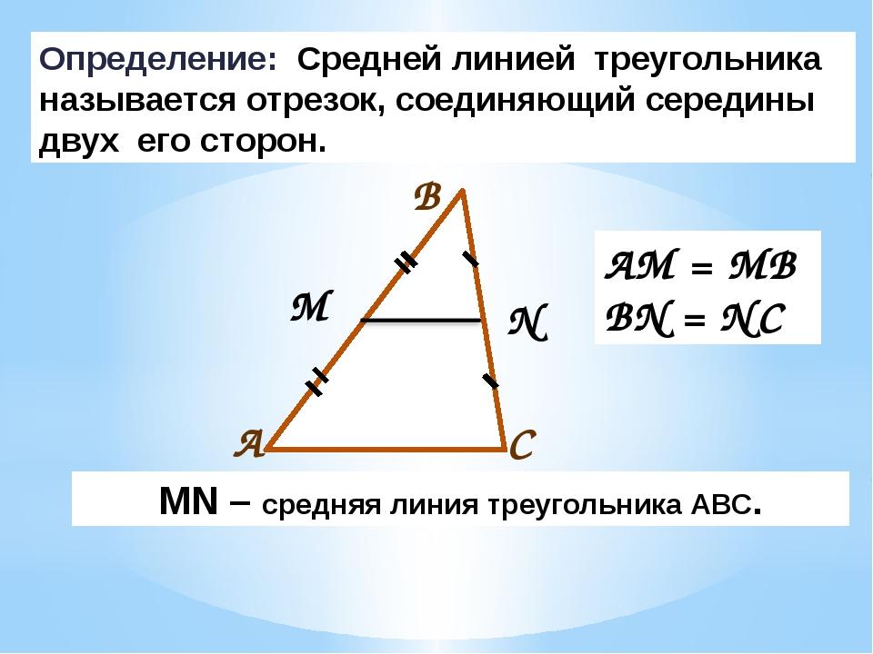 С В А М N МN – средняя линия треугольника АВС. Определение: Средней линией т...