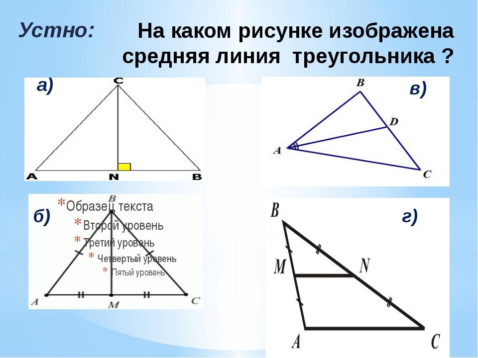 На каком рисунке изображена средняя линия треугольника ? а) б) в) Устно: г)