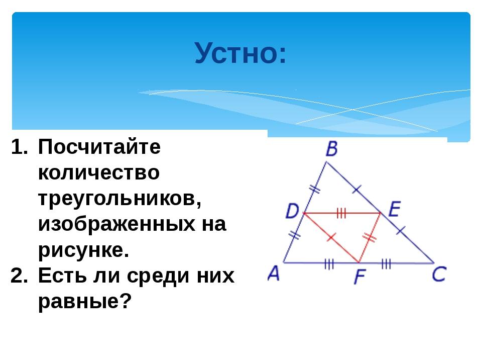 Устно: Посчитайте количество треугольников, изображенных на рисунке. Есть ли...