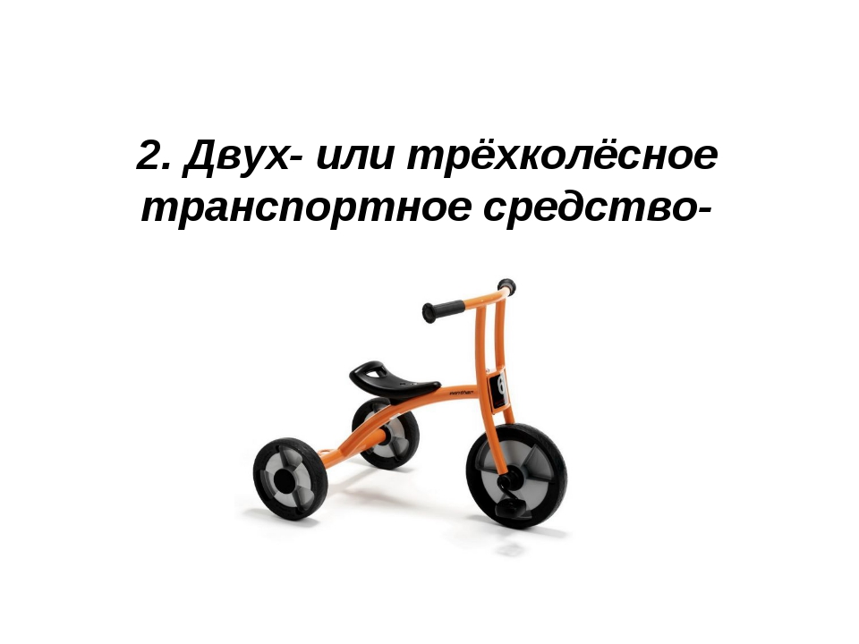2. Двух- или трёхколёсное транспортное средство-