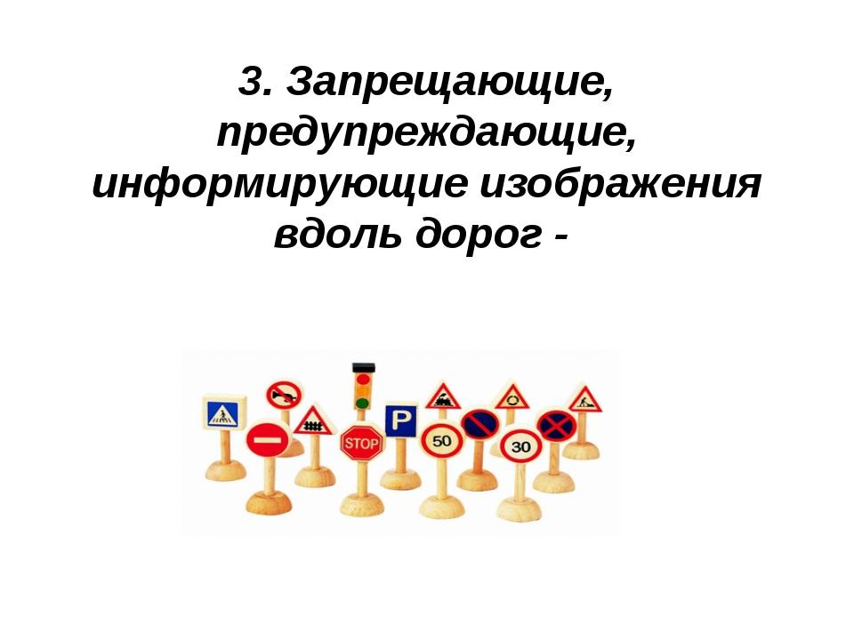 3. Запрещающие, предупреждающие, информирующие изображения вдоль дорог -