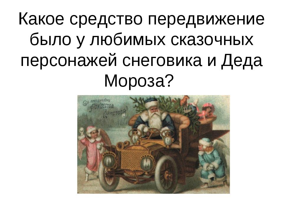 Какое средство передвижение было у любимых сказочных персонажей снеговика и Д...