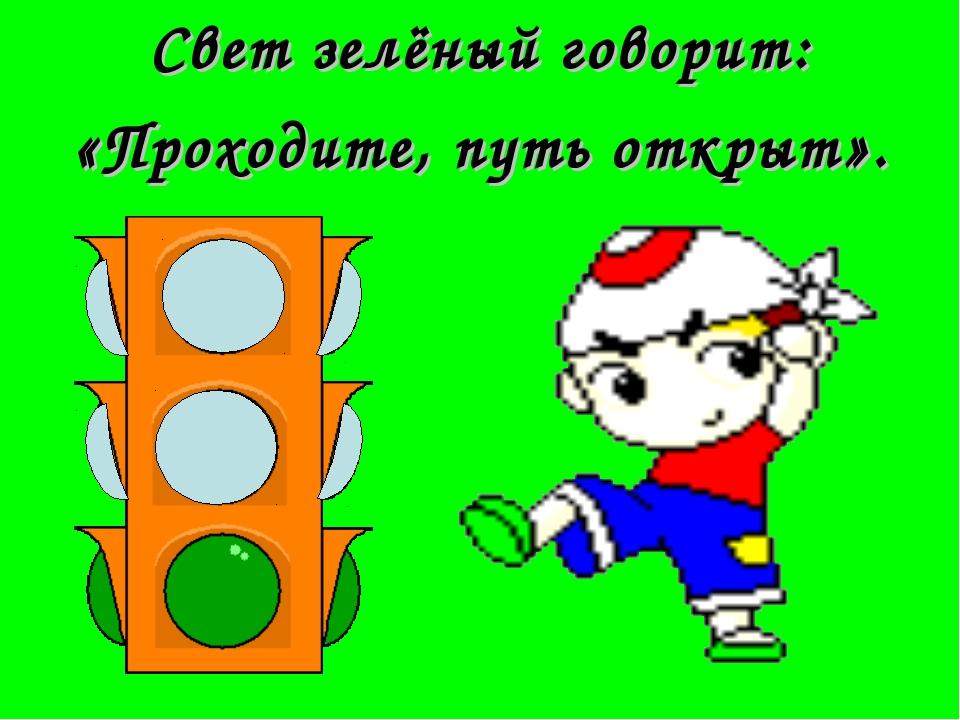 Свет зелёный говорит: «Проходите, путь открыт».