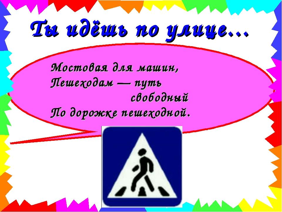 Ты идёшь по улице… Мостовая для машин, Пешеходам — путь свободный По дорожке...