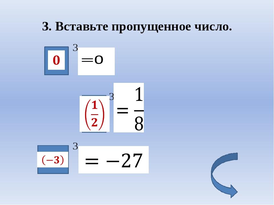 кубический корень презентация