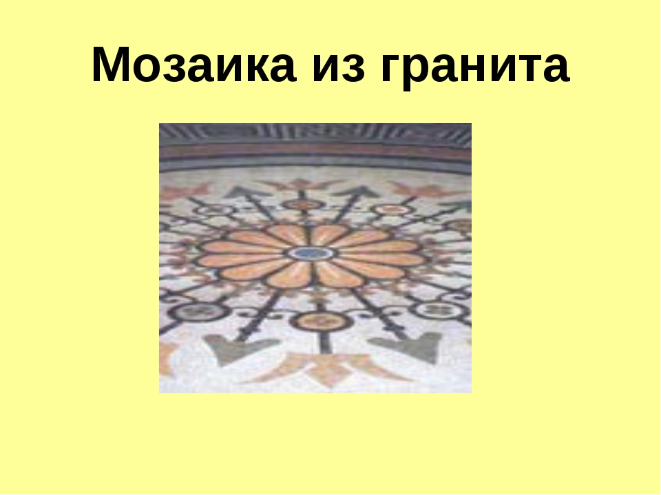 Мозаика из гранита