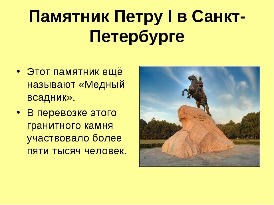 Памятник Петру I в Санкт-Петербурге Этот памятник ещё называют «Медный всадни...