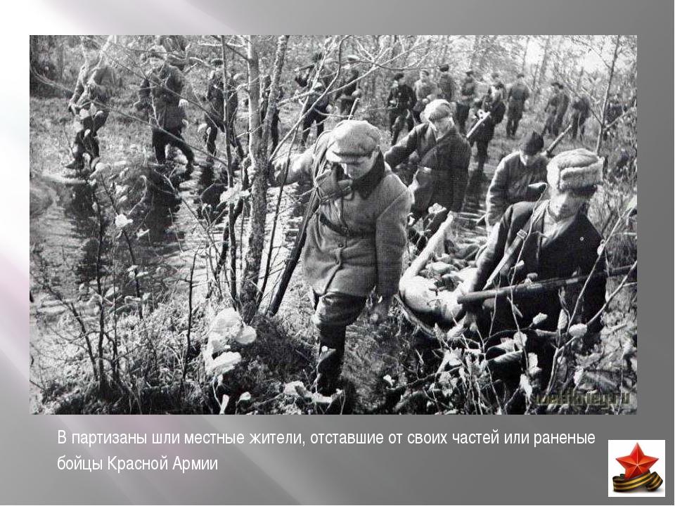 В партизаны шли местные жители, отставшие от своих частей или раненые бойцы К...