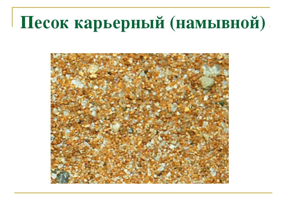 Песок карьерный (намывной)
