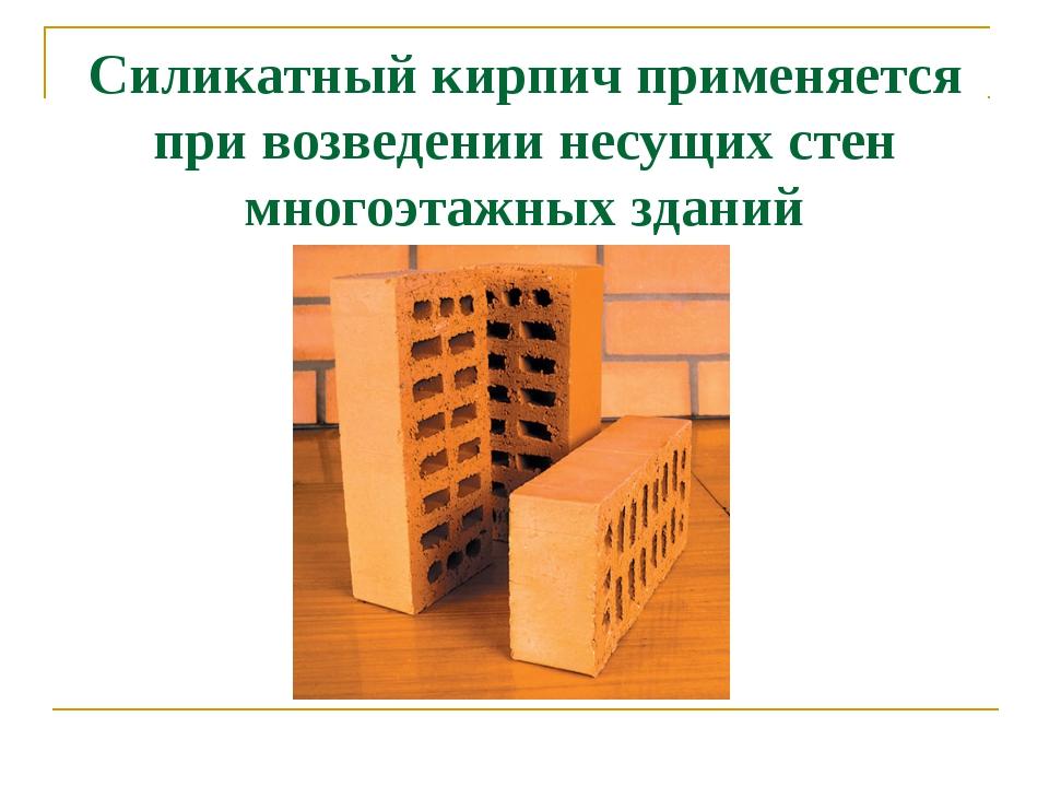 Силикатный кирпич применяется при возведении несущих стен многоэтажных зданий