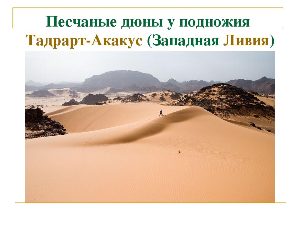 Песчаные дюны у подножия Тадрарт-Акакус (Западная Ливия)