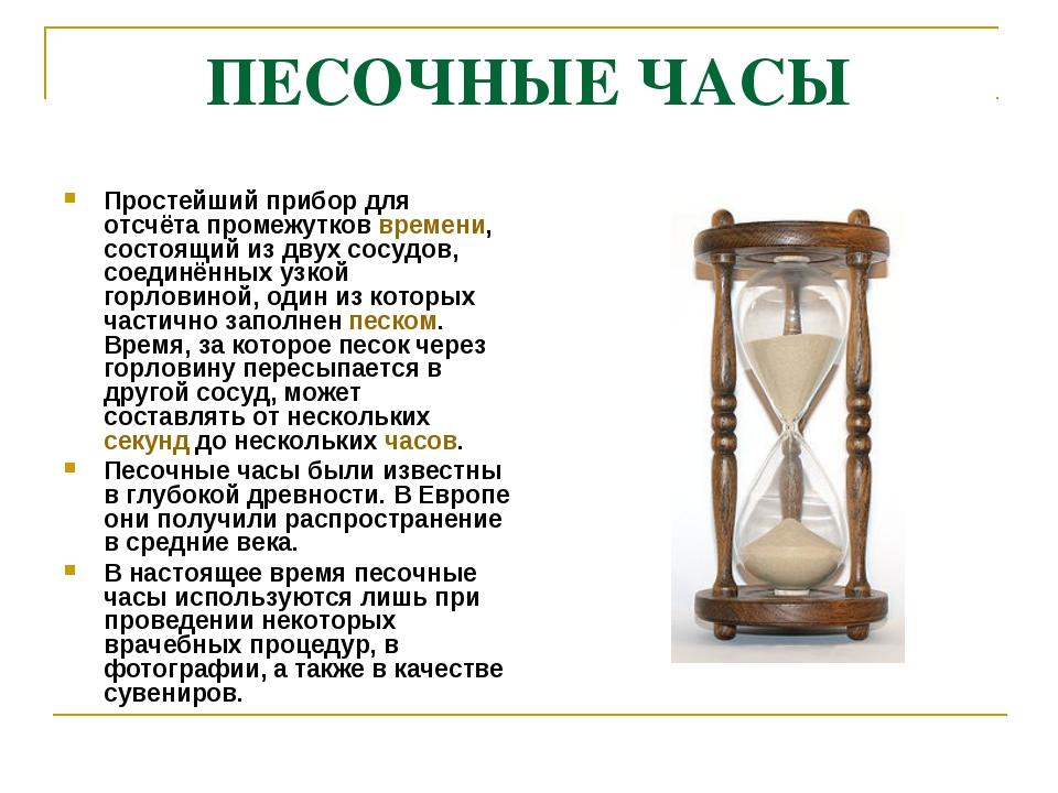 ПЕСОЧНЫЕ ЧАСЫ Простейший прибор для отсчёта промежутков времени, состоящий из...