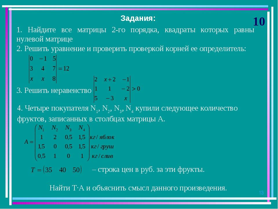 * Задания: Найдите все матрицы 2-го порядка, квадраты которых равны нулевой м...