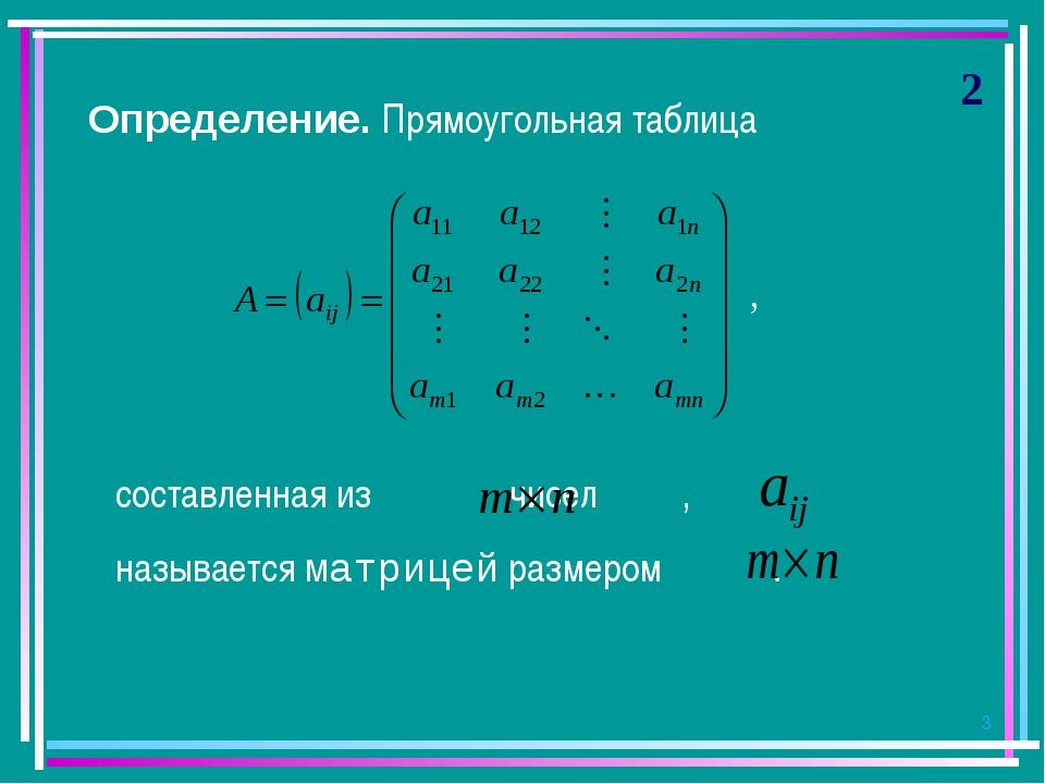* 2 Определение. Прямоугольная таблица составленная из чисел , называется мат...