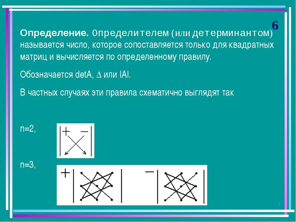 * 6 Определение. Определителем (или детерминантом) называется число, которое...