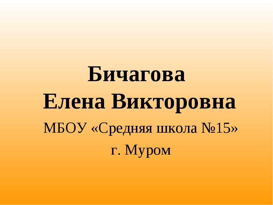 Бичагова Елена Викторовна МБОУ «Средняя школа №15» г. Муром
